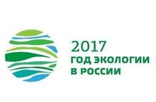 2017-Год Экологии